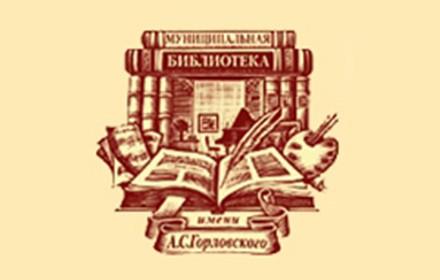 Библиотека им. А.С. Горловского