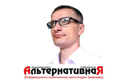 «Альтернативная газета»