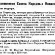 Postanovleniye-SNK-RSFSR-O-krasnom-terrore