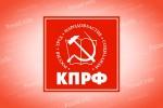 «КПРФ», политическая партия