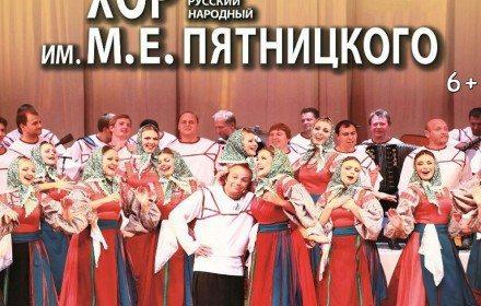 хор-пятницкого