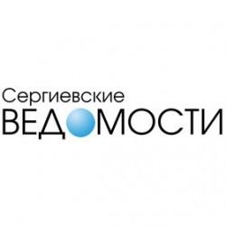 Газета «Сергиевские ведомости»