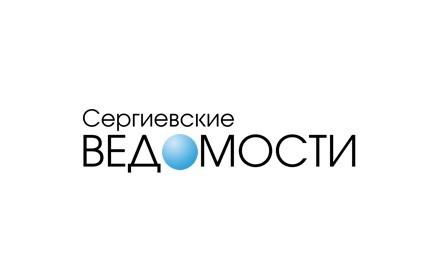 «Сергиевские ведомости»