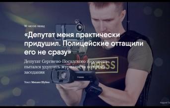 На фото Трофимов Андрей изображение