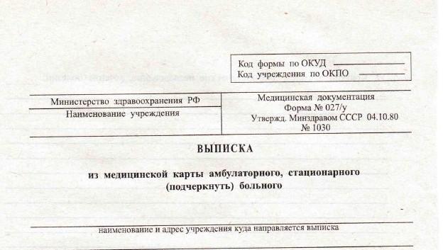 vipisnoy-epikriz-027-titul