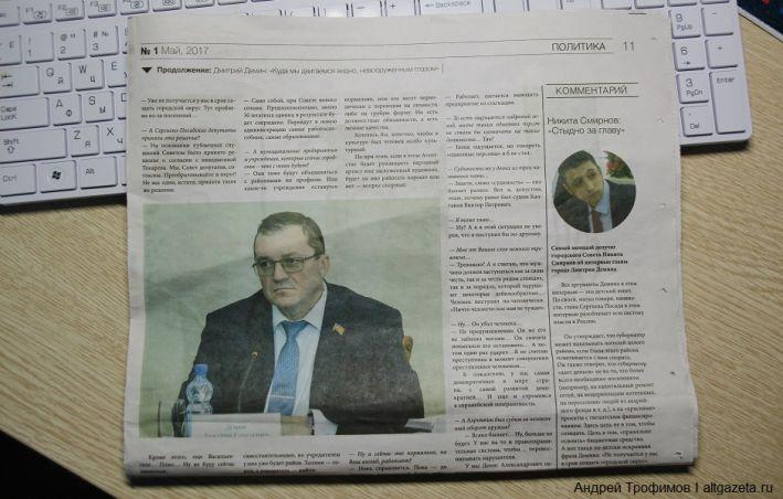 На фото Депутаты чуть не побили главу за интервью изображение