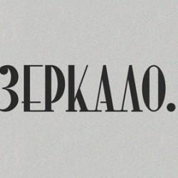 Газета Зеркало