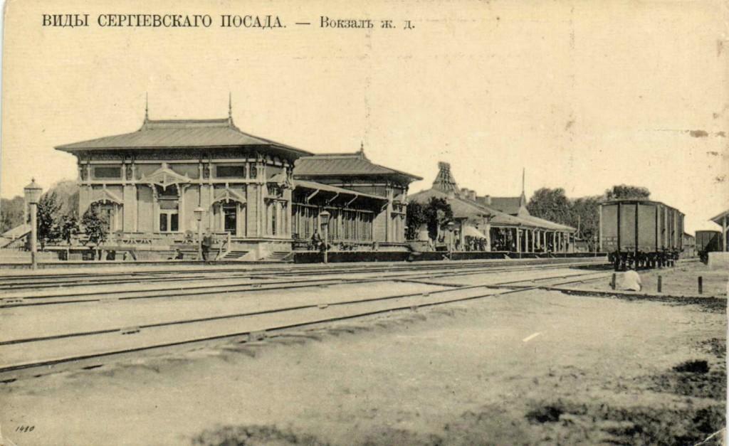 1902_Вокзал