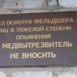 В сентябре 1966 года Загорский медвытрезвитель начал стричь наголо своих клиентов.