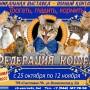 С 25 октября по 12 ноября в ТРК  «Счастливая 7Я» уникальная выставка кошек «Полный контакт»