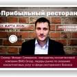 Семинар по развитию ресторанного бизнеса пройдёт в Сергиевом Посаде