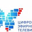 Жители Сергиево-Посадского района могут бесплатно смотреть ТВ в новом качестве