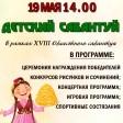 Татарский праздник «Сабантуй» пройдет в Сергиевом Посаде