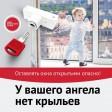 Профилактика выпадения детей из окна