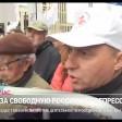 """Наши в Москве """"За Россию без репрессий"""""""