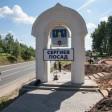 Началась реконструкция въездных стел