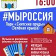Куда пойти в День России, 12 июня, в Сергиевом Посаде