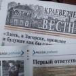 «Краеведческий вестник» — номер один!