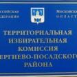 Назначены новые члены территориальной избирательной комиссии Сергиево-Посадского района с правом решающего голоса