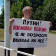 1 июля в Сергиевом Посаде вместо митинга одиночные пикеты по всему городу