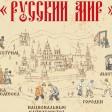 Всероссийский фестиваль «Русский мир» ищет волонтеров