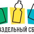 Раздельный сбор отходов – 14 июля