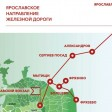 Поезда Ярославского направления МЖД будут ходить чаще