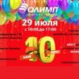 29 июля ФЦ «ОЛИМП» отметит свое десятилетие!
