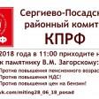 28 июля - митинг против повышения пенсионного возраста