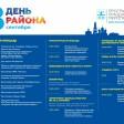 День района пройдет в Сергиевом Посаде 8 сентября