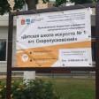 Капремонт ДШИ в Скоропусковском завершится к ноябрю