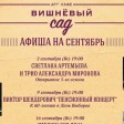 """Репертуар арт-кафе """"Вишневый сад"""" на сентябрь"""