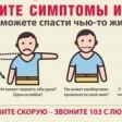 Тромболизис спасёт отинсульта