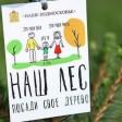 Более 1 000 000 новых деревьев