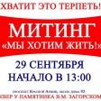 29 сентября в Сергиевом Посаде митинг «Хватит это терпеть!»