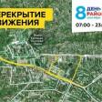 Ограничение движения автотранспорта в День Сергиево-Посадского района