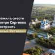 «Незыгарь» о планах «Православного Ватикана» в Сергиевом Посаде