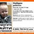 В Подмосковье ищут родителей полуторагодовалого малыша, которого нашли в подъезде