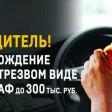Двум водителям грозит срок за пьяную езду