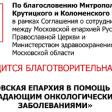 Православная донорская акция состоится в Сергиево-Посадском районе