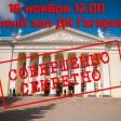 Замминистры приедут завтра в Сергиев Посад. Администрация это скрывает
