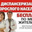 Проверьте своё здоровье