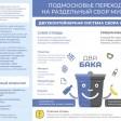Новый экологический стандарт по сбору мусора