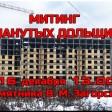 16 декабря в Сергиевом Посаде пройдёт митинг обманутых дольщиков