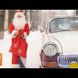 Ретро Дед Мороз