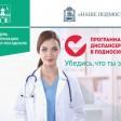Единый день диспансеризации пройдет в поликлиниках 19 января