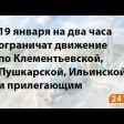 19 января на два часа ограничат движение по Клементьевской, Пушкарской, Ильинской и прилегающим