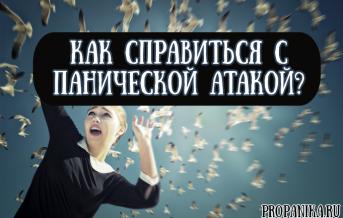 kak-spravitsya-s-panicheskoj-atakoj-1024x682
