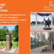 Новую пешеходную зону Сергиева Посада назвали «По пути наследия»