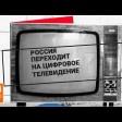 15 апреля прекратится аналоговое вещание обязательных общедоступных телеканалов